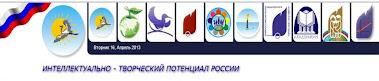 Интеллектуально-творческий потенциал России