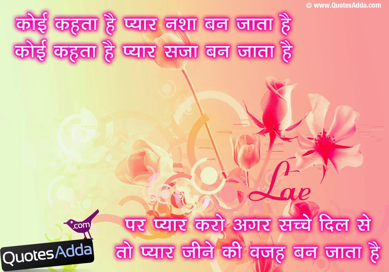 Love Quotes For Her In Hindi Shayari : Love Shayari in Hindi Language Quotes Adda.com Telugu Quotes ...