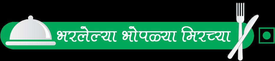 05 bharalelya bhopalya mirachya