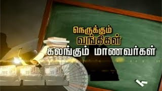 Special Debate On Students And Their Educational Loans