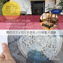 ○2020冬季-個展