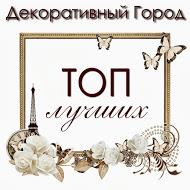 """Моя морская открытка в ТОП блога """"Декоративный город"""""""