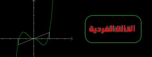 ماهي الدالة الفردية و كيف نؤول لك هندسيا