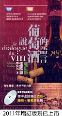 《說葡萄酒的語言 — 法國篇增訂版》萬里機構出版