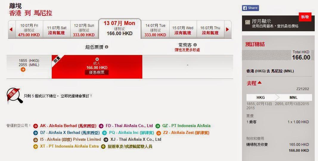 AirAsia香港飛馬尼拉單程機位 HK$1起(連稅 HK$166)