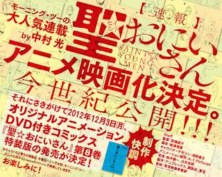 saint oniisan anime anuncio película ova