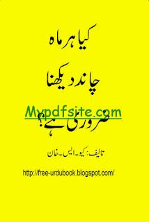 Kya Har Maah Chaand Dekhna Zaroori Hai By Q.S Khan