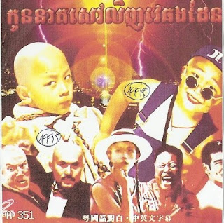 Khmer Movie Chinese Dubbed