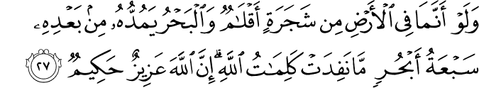 Surat Luqman Ayat 27