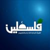 تلفزيون فلسطين مباشر