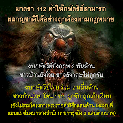 มาตรา 112 ทำให้กษัตริย์สามารถผลาญชาติได้อย่างถูกต้องตามกฎหมาย