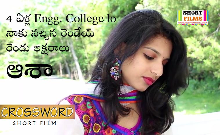 CROSSWORD Telugu Short Film PICS