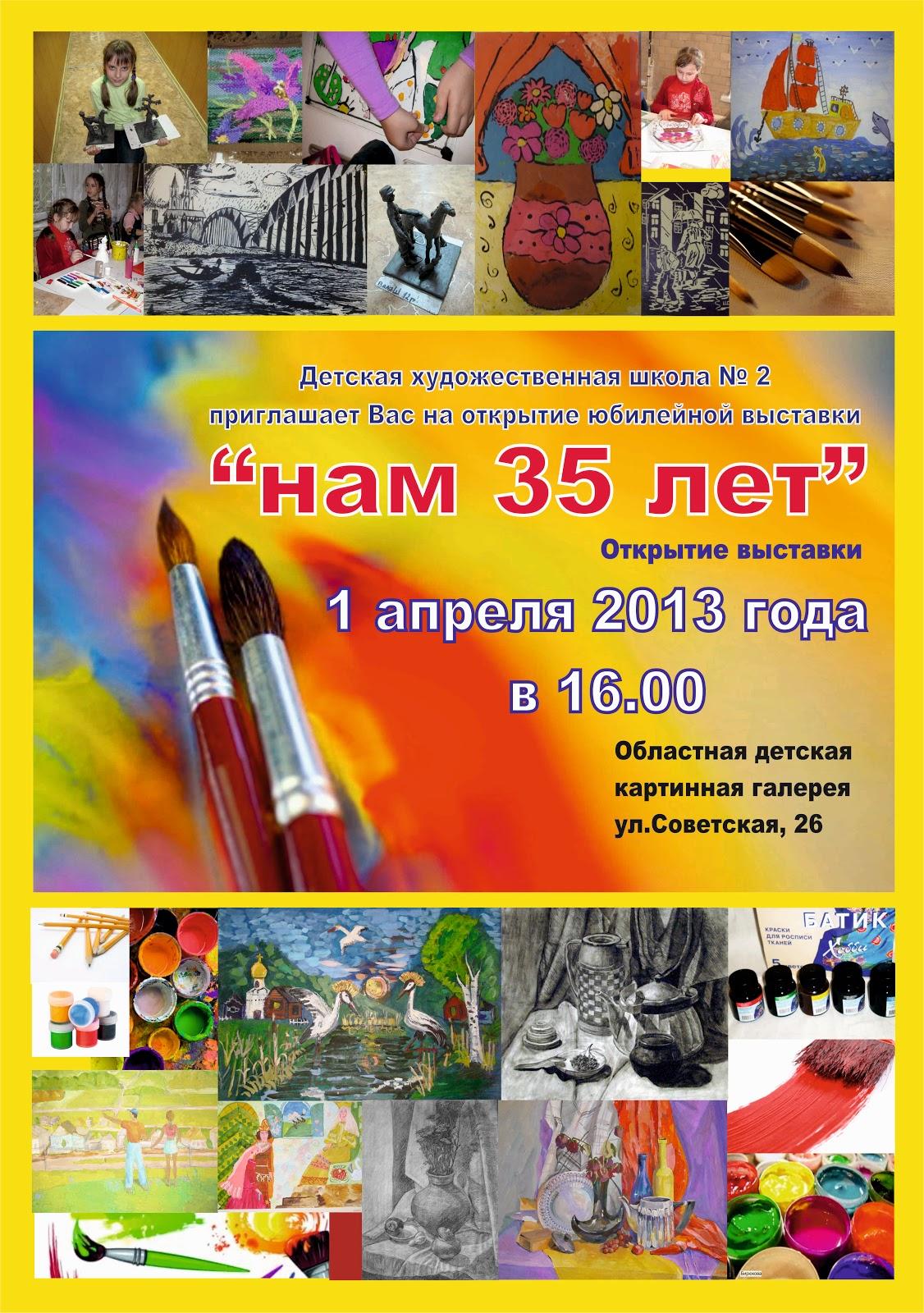 Сценарии юбилея художественной школы