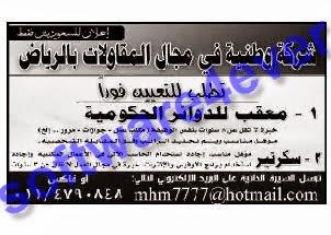 وظائف جريدة الجزيرة 6/10/2013 - وظائف 1 ذو الحجة 1434 -وظائف 1/12/1434