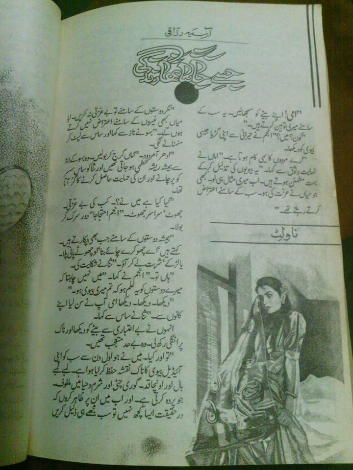 Jise janta tha zindagi novel by Aasia Razzaqi Online Reading