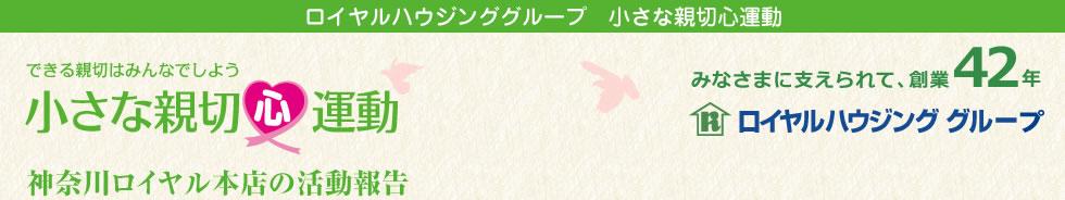 小さな親切心運動::神奈川ロイヤル本店::