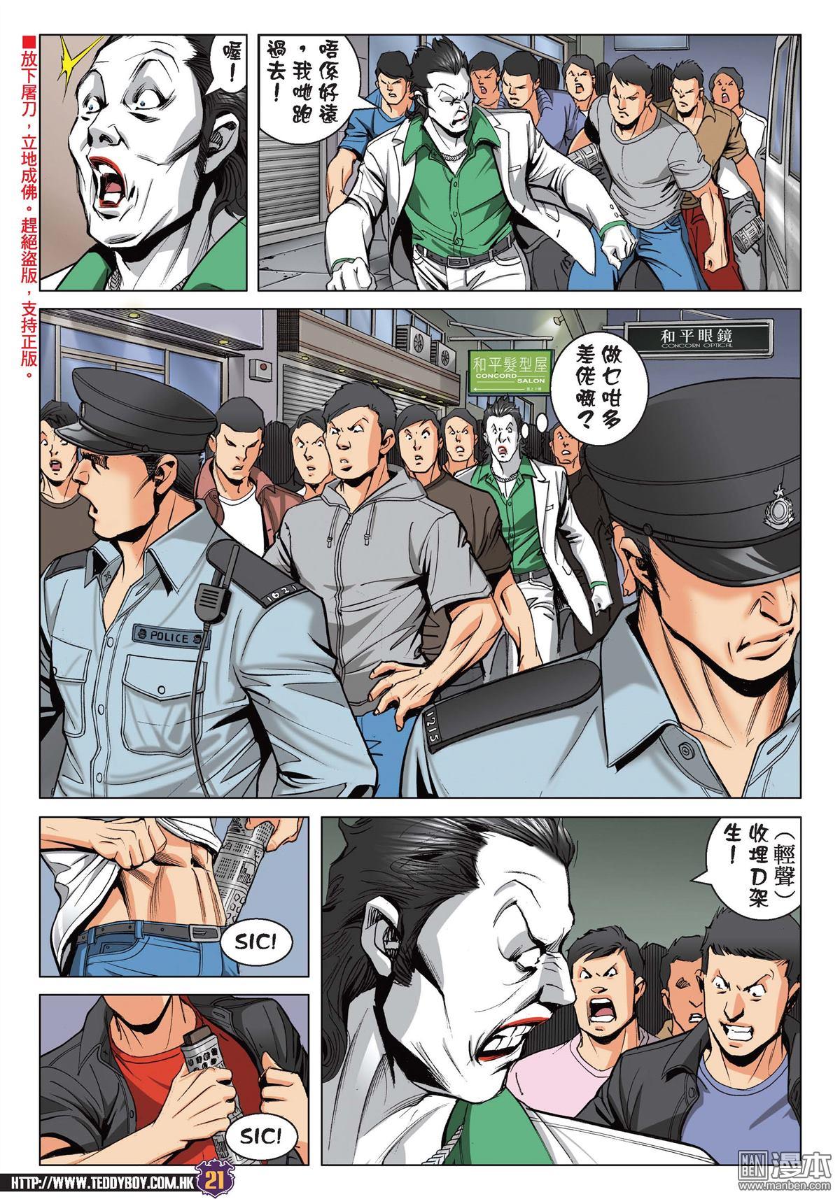 Người Trong Giang Hồ Chap 2177 - Next Chap 2178