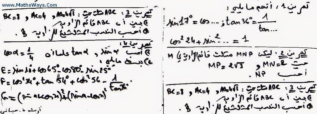تصحيح فرض محروس حول درسي الحساب المثلثي ومبرهنة فيثاغورس لمستوى الثالثة اعدادي.