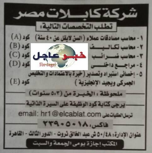 وظائف شركة كابلات مصر بجريدة الاهرام اليوم والتقديم على الانترنت