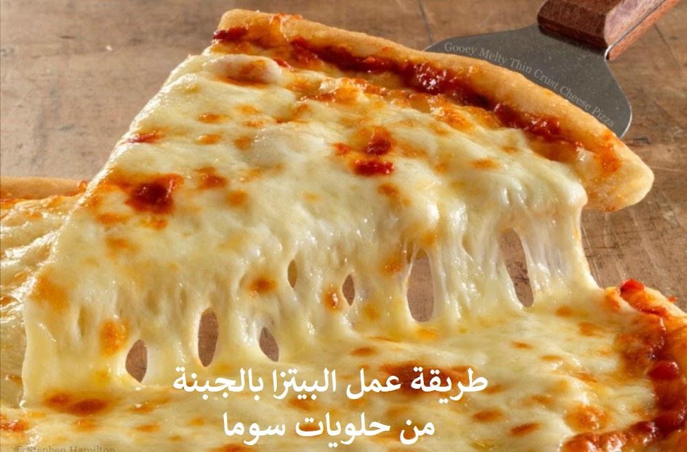 طريقة عمل البيتزا بسرعة وبطعم احلى من المحلات
