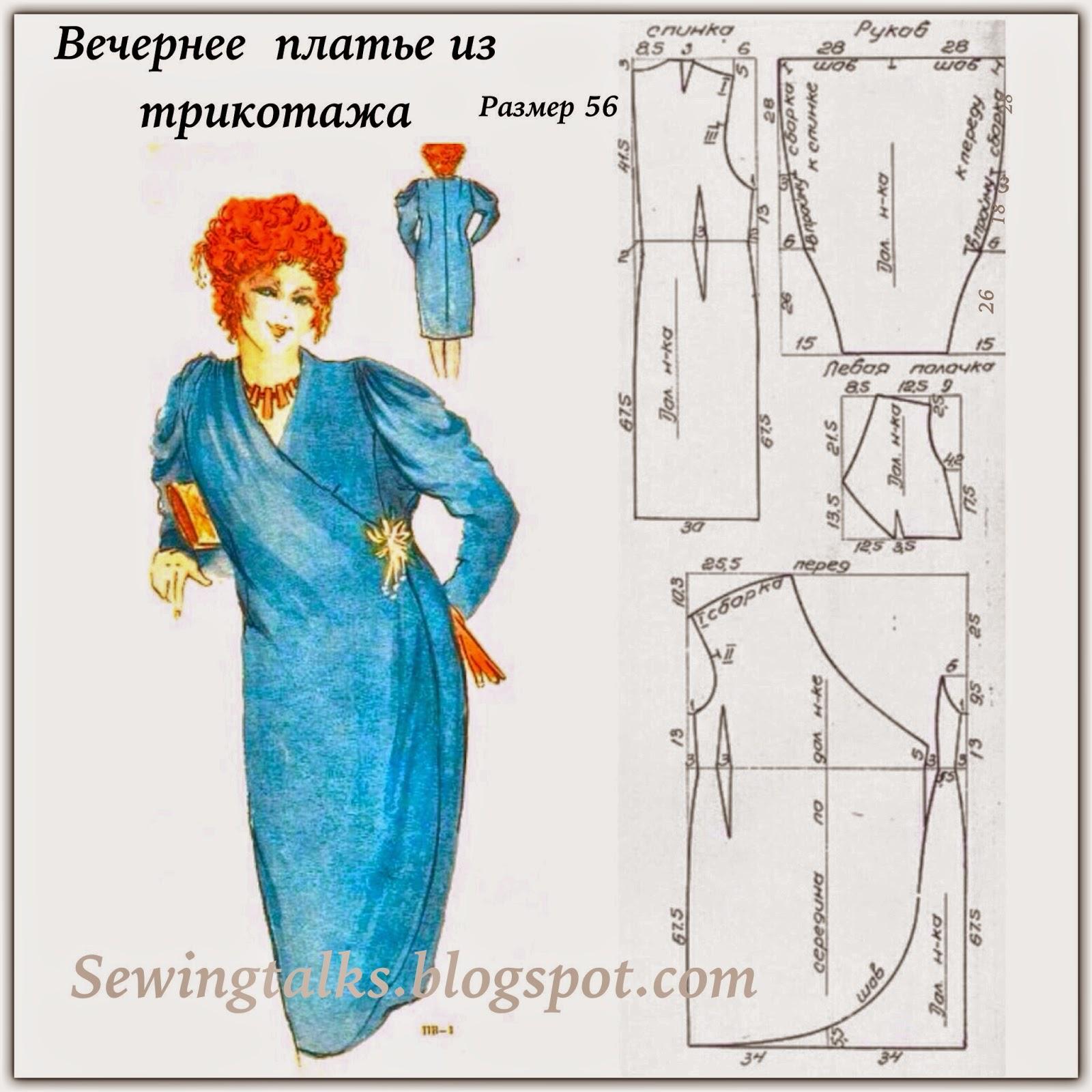 Выкройка летнего платья 48 размера чтобы сшить самой 34