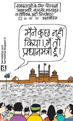 manmohan singh cartoon, congress cartoon, indian political cartoon, 15 august cartoon, Independence day cartoon