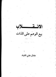 حمل كتاب لانقلاب بيع الوهم على الذات اللباد - عادل علي اللباد
