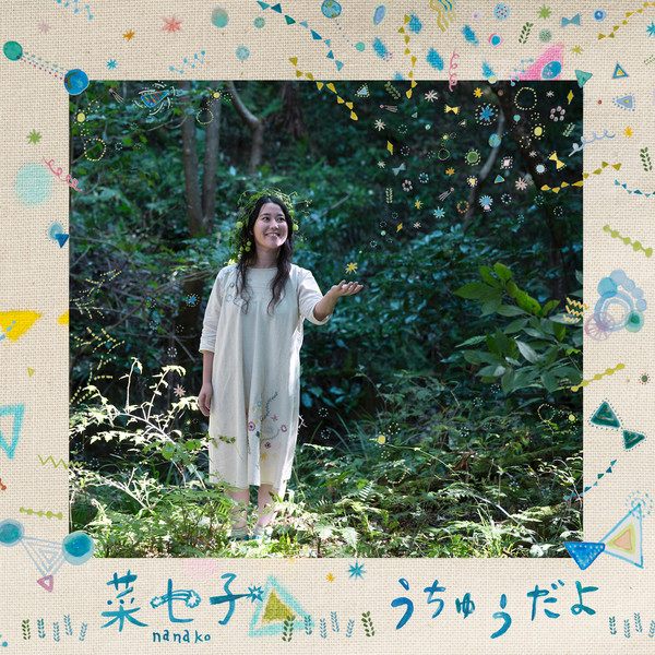 [Album] 菜七子 – うちゅうだよ (2016.06.22/MP3/RAR)