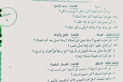 Contoh Soal Placement Test Bahasa Arab