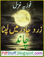Zard Chadar Mein Lipta Chaand