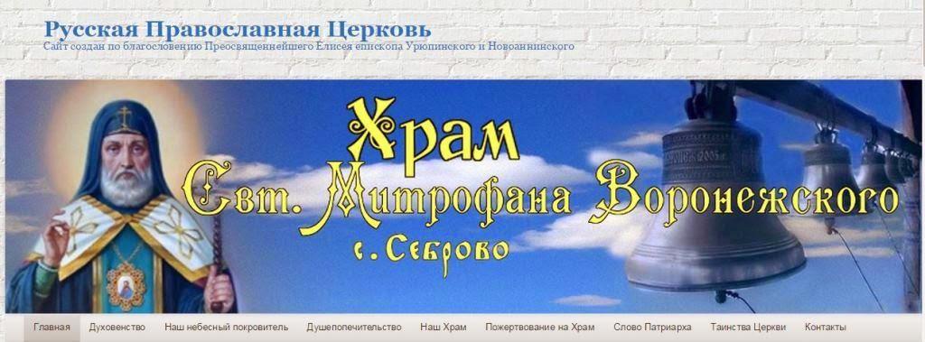 Храм Свт. Митрофана Воронежского (пос. Себрово)