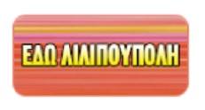 ΕΡΤ  ΡΑΔΙΟΦΩΝΟ
