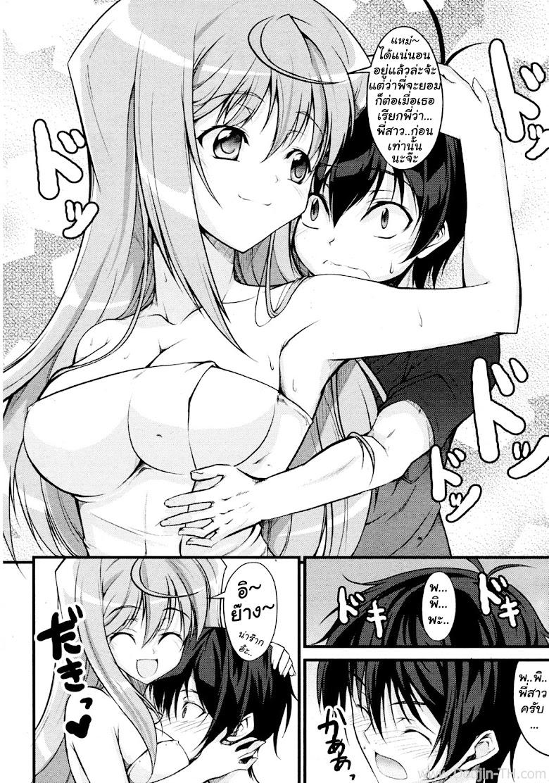 เรียกว่าพี่สาวสิจ๊ะ - หน้า 10
