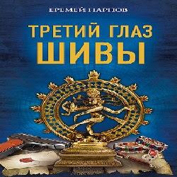 Третий глаз Шивы. Еремей Парнов — Слушать аудиокнигу онлайн