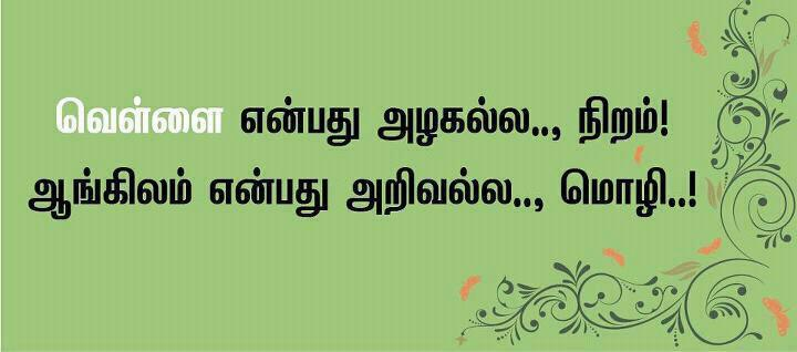 tamil inspirational quotes lines tamilfbvideos