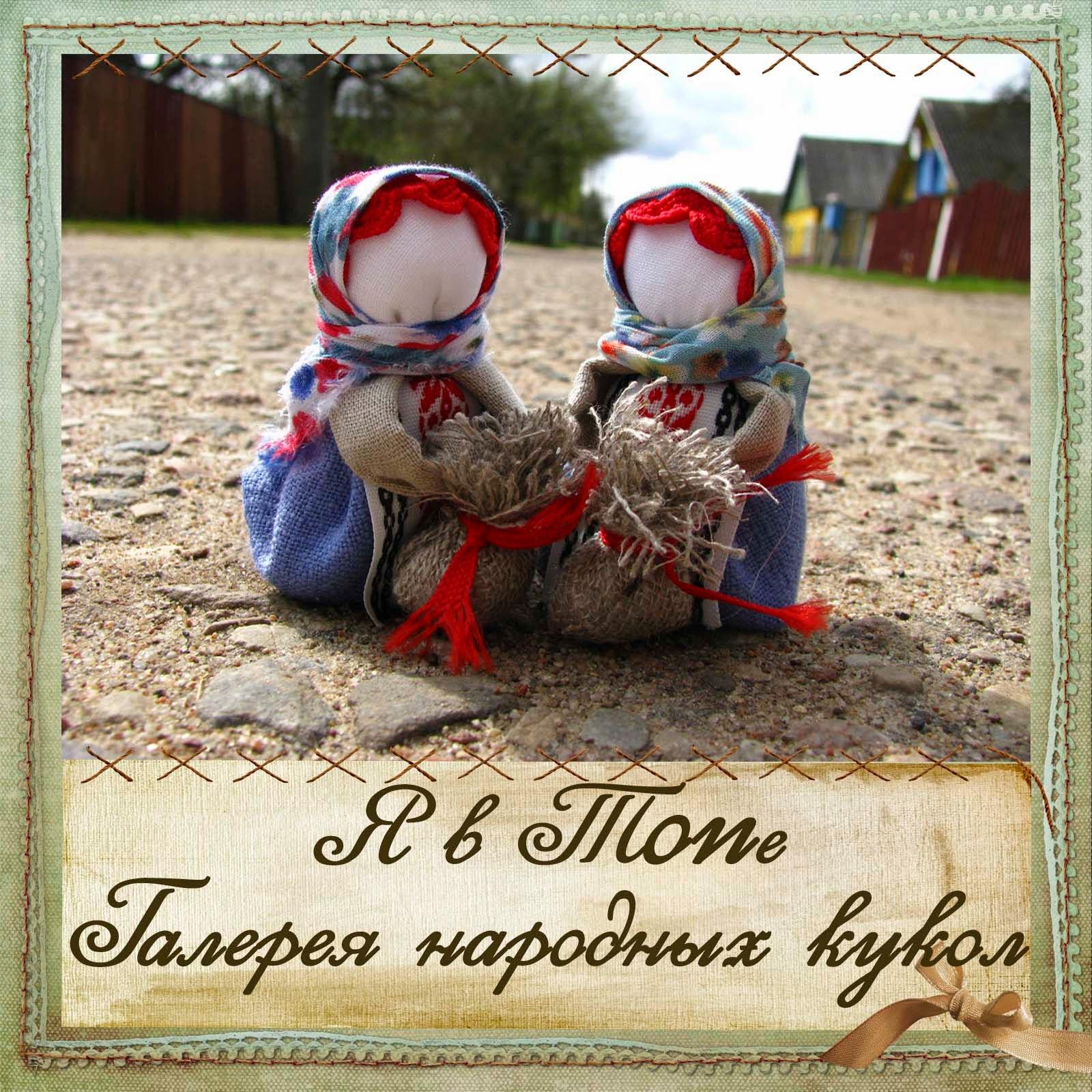 Галерея народных кукол оберегов