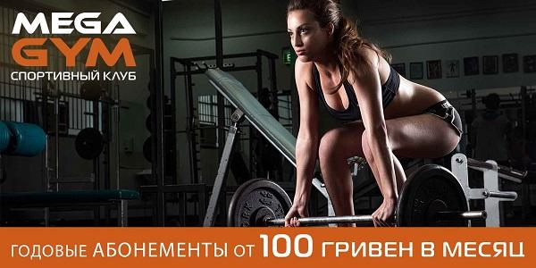Годовые абонементы от 100 гривен в месяц