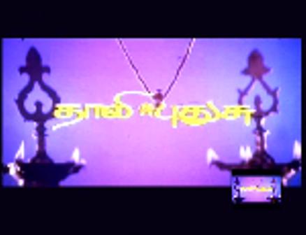 Watch Thaali Pudhusu (1997) Tamil Movie Online