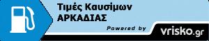 ΤΙΜΕΣ ΚΑΥΣΙΜΩΝ ΑΡΚΑΔΙΑΣ