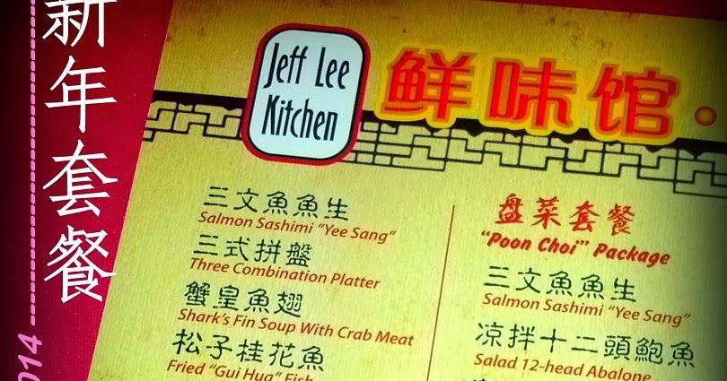 Jeff lee kitchen 2014 cny set menu kampung baru for W kitchen verbier menu