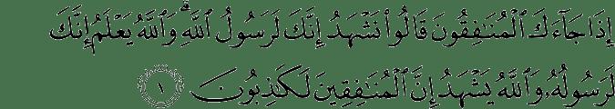 Surat Al-Munafiqun ayat 1