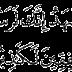 Surat Al-Munafiqun dan Terjemahan