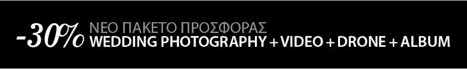 GEORGE DIMOPOULOS ΟΙΚΟΝΟΝΙΚΟ ΠΑΚΕΤΟ ΠΡΟΣΦΟΡΑ WEDDING PHOTOGRAPHY ΓΑΜΗΛΙΑ ΦΩΤΟΓΡΑΦΙΣΗ ΓΑΜΟΥ