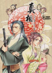 Zhen Xiang Manga