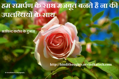 Hindi Thought, Hindi Quote, Surrender, Achievement