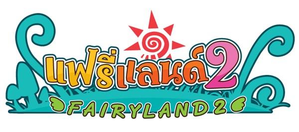 แฟลี่แลนด์ 2 FL2 กลับมาให้ได้เล่นกับแบบจุใจสาวก FairyLand กันเลยที่เดียว