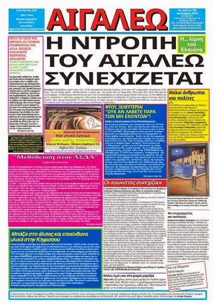 Κυκλοφόρησε η εφημερίδα Αιγάλεω φύλλο Ιανουαρίου 2015
