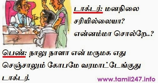 tamil kadi jokes, tamil jokes images, mamiyar marumagal comedy
