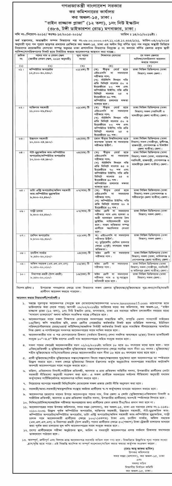national board of revenue job circular 2016 latest nbr job 2016