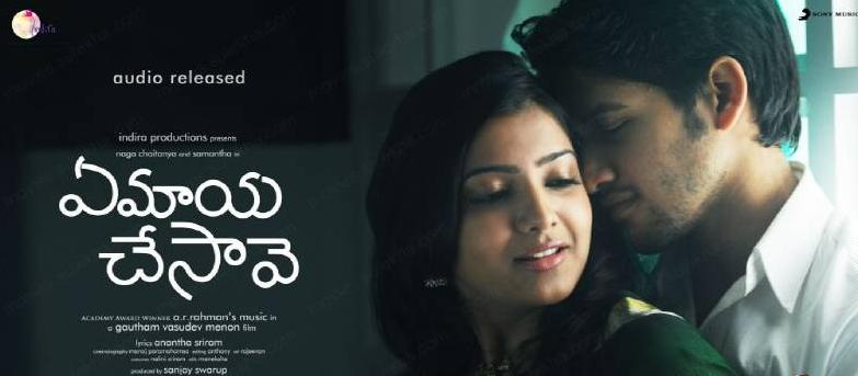 YEM MAYA CHESAVE TELUGU MOVIE SONGS FREE DOWONLOAD - NAGA ...